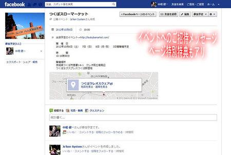 つくばスローマーケット-1111.jpg