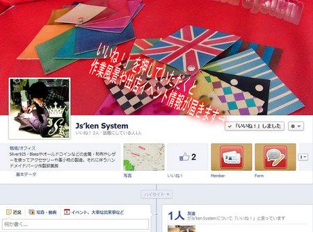 Js′ken-System-110443.jpg